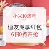 小米10周年 米粉節獨家現金紅包
