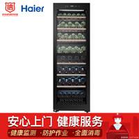 海爾(Haier) 151瓶裝 雙溫區紅酒柜 精準控溫葡萄酒冰柜 WS151S 辦公室冰箱