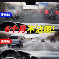 汽車玻璃防雨劑 前擋風玻璃 *2件