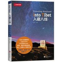 中國國家地理:入藏八線