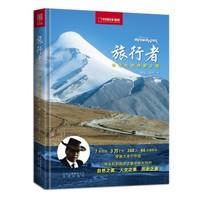 旅行者—中華大地尋夢之旅
