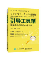引導工具箱 解決組織問題的49個工具 森 時彥 引導工具基礎知識書籍
