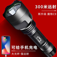 MOTIE 魔鐵 強光手電筒C9帶充電寶功能