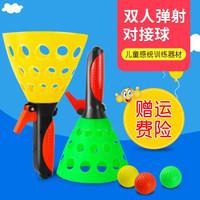 兒童玩具彈力彈射拋接球兒童運動器材 彈射對接球一套(2發球桶+3球)