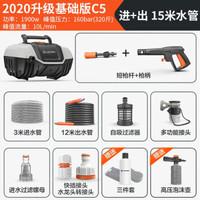 綠田 C5 高壓洗車機 2020升級基礎版