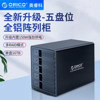 奧睿科(ORICO)磁盤陣列硬盤柜多盤位 3.5英寸SATA串口USB3.0五盤位免工具存儲柜全鋁