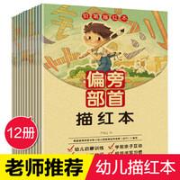 全12冊幼兒漢字筆順描紅本兒童識字書