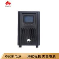 華為(HUAWEI)企業級U 1.6KW(塔式標機,內置電池)-UPS2000-A-2KTTS