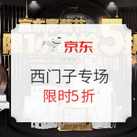 促销活动:京东 西门子家居电气旗舰店家装节专场
