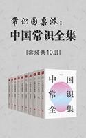 常識圓桌派:中國常識全集 Kindle電子書