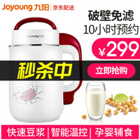 九陽(Joyoung)豆漿機破壁免濾家用多功能預約豆漿機輔食果汁1.2升L大容量D61SG