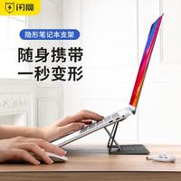 閃魔 筆記本電腦支架手提電腦桌面增高托架蘋果macbook *4件