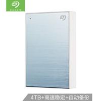 Seagate 希捷 Backup Plus 新睿品 2.5英寸移動硬盤 4TB 夢幻藍