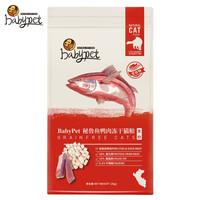 BabyPet 全價秘魯魚 凍干貓糧 2kg