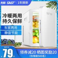 SAST先科6L迷你冰箱家用小型宿舍學生制冷單人車家兩用車載小冰箱