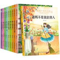 《好孩子成長日記》彩圖版 全10冊