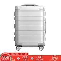 28日0點:小米鋁鎂合金金屬旅行箱 20英寸  開拆靜音萬向輪 靈活收納堅固輕巧  銀色