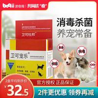 杜邦衛可 寵物消毒粉貓咪狗狗用消毒水環境消毒劑 5g*10袋 *2件