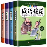 《成語接龍》彩圖注音版 全4冊