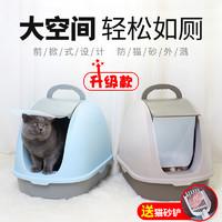 貓砂盆超大特大號全封閉防外濺貓廁所貓咪用品貓沙盆防臭貓屎盆