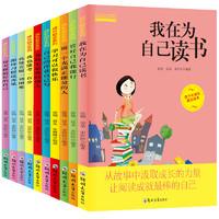 全10冊 勵志系列小學生必讀課外閱讀書籍