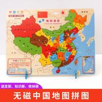 兒童玩具地圖拼圖磁性雙面大號中國地圖(送支架+收納袋+地理圖冊)