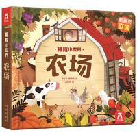 《樂樂趣揭秘小世界洞洞書:農場》3D立體書
