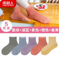 南極人襪子女士純棉中筒襪 5雙裝 *3件