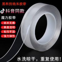 米良品 強力透明無痕魔力膠帶 30mm*3m