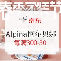 促销活动:京东 Alpina阿尔贝娜 春季家装节