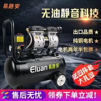 易路安空壓機工業級無油靜音氣泵小型高壓220v大型汽修空氣壓縮機