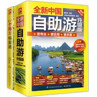《全新中國自助游+中國100個地方暢游通》2冊