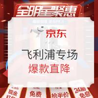 促销活动:京东 飞利浦电子锁旗舰店家装节专场