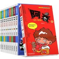 《阿衰漫畫》全集1-10冊