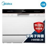 美的(Midea) 6套銀離子高溫除菌家用臺式洗碗機 WQP6-3602A-CN(D25)