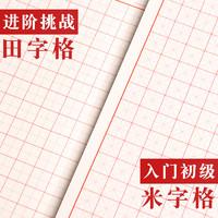 科星 KXO-16502 書法米字格練字本