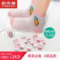 俞兆林 10雙裝熊寶寶卡通襪子男孩女孩春秋夏季80%棉