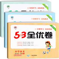 53全優卷語文數學英語四年級下冊全套人教版