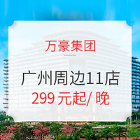 周末、五一、端午不加价!万豪酒店集团 广州及周边11店1晚