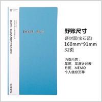 KOKUYO 國譽 2019自我手帳本 160*91mm 32頁