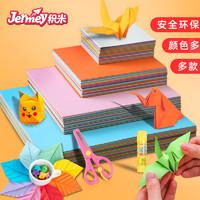 100張大尺寸彩色折紙兒童手工剪紙
