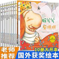 韓國引進童書10冊好習慣培養幼兒童繪本閱讀3到6周歲