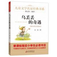 8日0點:烏丟丟的奇遇 曹文軒推薦兒童文學經典書系