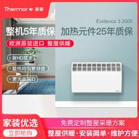 法國賽蒙Thermor臥室靜音電暖器家用取暖器Ev3 2000