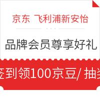 移動專享 : 京東 飛利浦新安怡 品牌會員享好禮