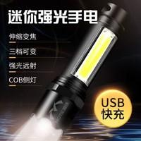魔鐵手電筒 強光亮遠射充電led家用戶外變焦多功能便攜迷你小 S809手電筒+USB線充