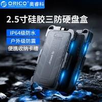 奧睿科(ORICO)移動硬盤盒USB3.0 2.5英寸SATA串口機械SSD硬盤外置殼 三防硅膠防震便攜保護套 黑色2719U3-G
