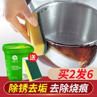 不銹鋼清潔膏家用清洗鍋底黑垢焦漬油垢去除除銹劑強力去污粉神器