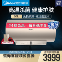 美的60升FA3即熱速熱儲水式電熱水器節能智能殺菌家用衛生間洗澡
