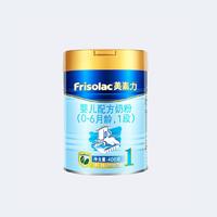 美素佳兒(Friso) 美素力嬰兒配方奶粉1段(0-6個月) 400g